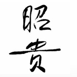 ZhaoGui