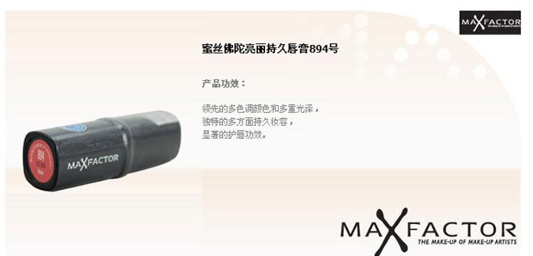 MAXFACTOR/蜜丝佛陀3