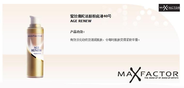 MAXFACTOR/蜜丝佛陀2