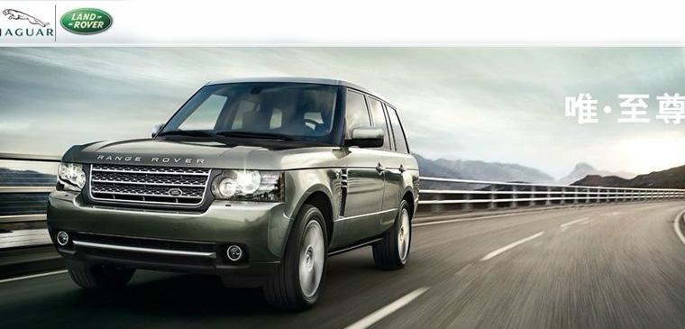 Land Rover/路虎2