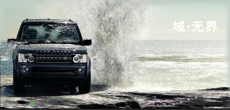 Land Rover/路虎3