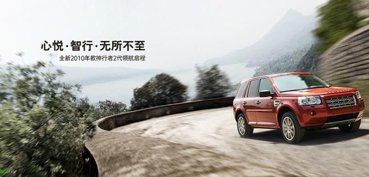 Land Rover/路虎1