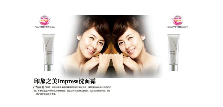 印象之美(Impress)2