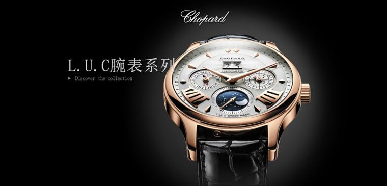 Chopard3