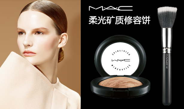 MAC魅可无瑕美肌系列(修容饼 粉刷)