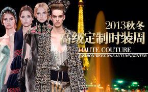 2013秋冬巴黎高级定制时装周