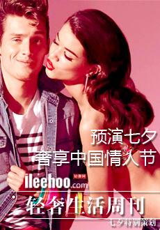 轻奢生活周刊七夕特刊:中国情人节