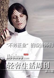 轻奢生活周刊第11期:设计师光顾戏服