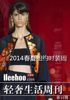 轻奢生活周刊第13期:2014春夏纽约时装周