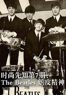 时尚先知第7期:The Beatles 嬉皮精神