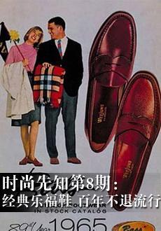 经典乐福鞋 百年不退流行