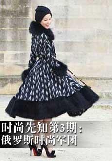 时尚先知第3期:俄罗斯时尚军团
