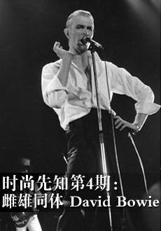 时尚先知第4期:David Bowie 雌雄同体的时髦