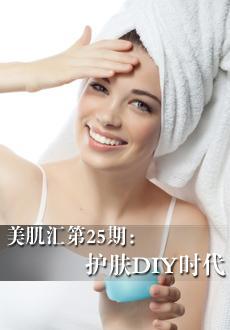 美肌汇第25期:护肤DIY时代