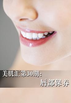 美肌汇第30期:唇部保养
