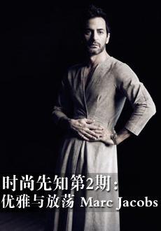 时尚先知第2期:Marc Jacobs 一面优雅一面放荡