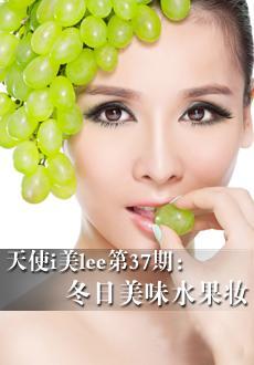 天使i美lee第37期:美味水果妆