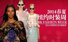 2014年纽约春夏时装周