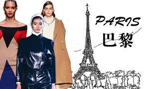 2012年巴黎秋冬时装周