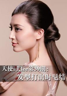 天使i美lee第39期:发型打出时髦结