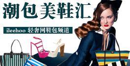 潮包美鞋汇第47期:赛琳时尚代名词