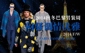 2014秋冬巴黎男装周