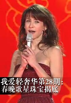 我爱轻奢华第28期:春晚歌星珠宝揭底