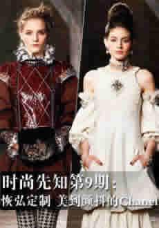 时尚先知第9期:恢弘定制 美到颤抖的Chanel