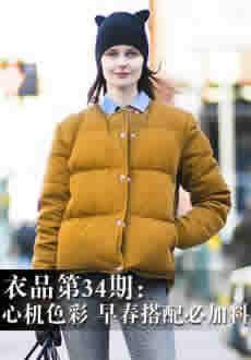 衣品第34期:心机色彩 早春搭配必加料