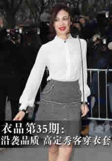 衣品第35期:沿袭品质 高定秀客穿衣套路