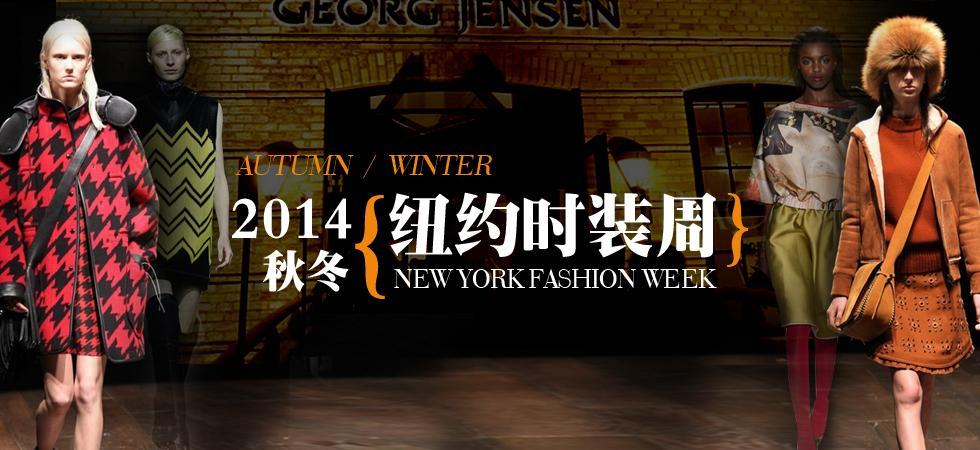 2014秋冬纽约时装周