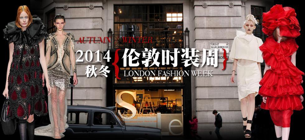 2014秋冬伦敦时装周