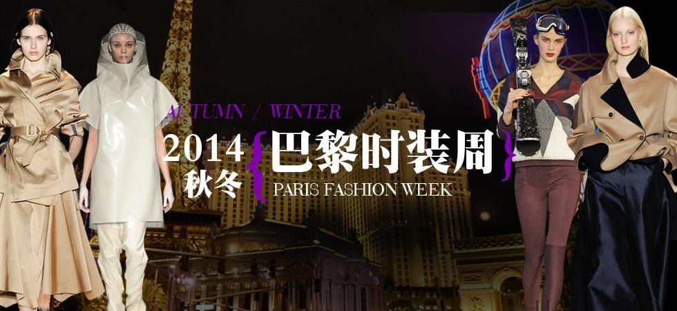 2014秋冬巴黎时装周