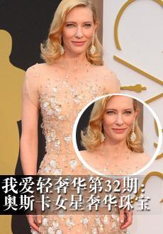我爱轻奢华第32期:奥斯卡女星饰物奢华到手软