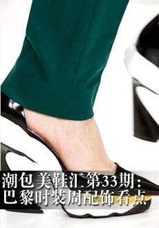 潮包美鞋汇第33期:巴黎时装周配饰看点