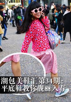 潮包美鞋汇第34期:四种平底鞋教你靓丽入春