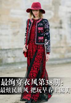 衣品第38期:最炫民族风 把玩早春上流美