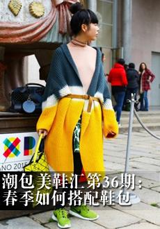潮包美鞋汇第36期:春季如何搭配鞋包