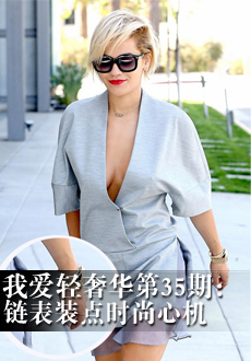 我爱轻奢华第35期:链表装点你的时尚心机