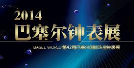 2014巴塞尔珠宝钟表展