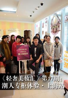 《轻奢美妆汇》第17期:潮人商场体验·上海站