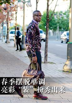 """春季摆脱单调 亮彩""""装""""扮秀出来"""