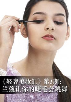《轻奢美妆汇》第3期:兰蔻让你的睫毛会跳舞