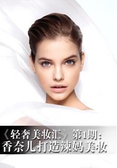 《轻奢美妆汇》第1期:香奈儿打造辣妈美妆