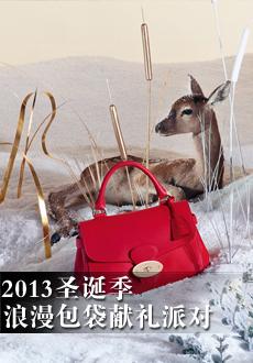 2013圣诞季 浪漫包袋献礼派对