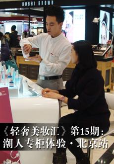 《轻奢美妆汇》第15期:潮人商场体验·北京站