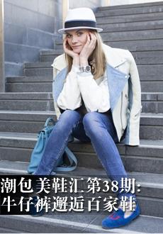 潮包美鞋汇第38期:牛仔裤邂逅百家鞋