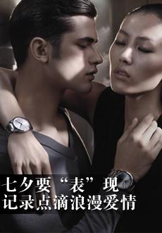 """七夕要""""表""""现 记录点滴浪漫爱情"""