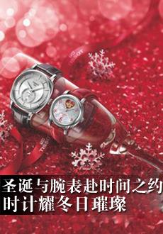 圣诞与腕表赴时间之约 时计耀冬日璀璨