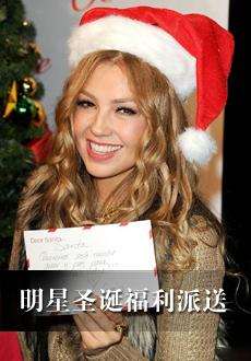 圣诞的预热 明星圣诞福利派送